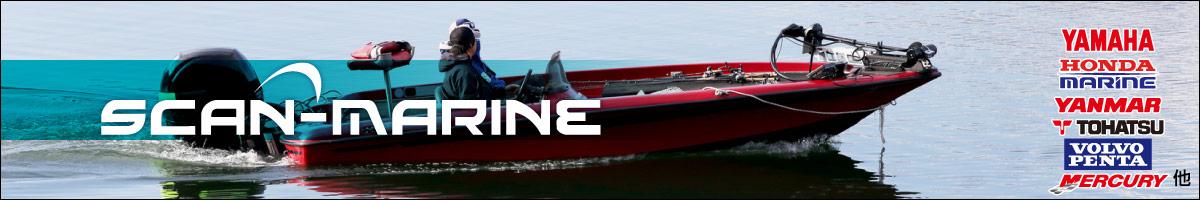 船外機・ボートエンジン故障診断システム SCAN-MARINE(スキャンマリン)