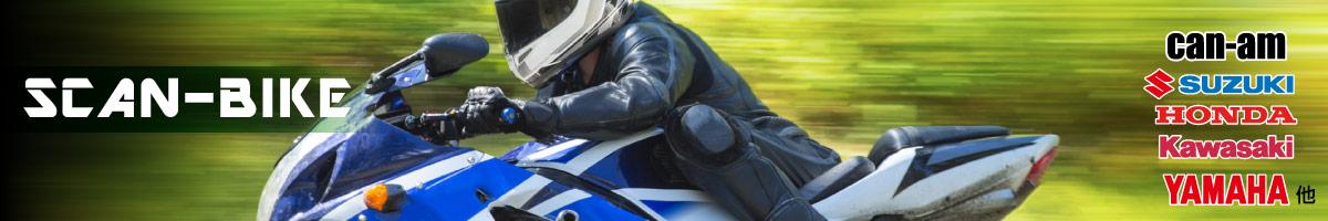 バイク故障診断システム SCAN-BIKE(スキャンバイク)