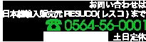 お問い合わせはTEL 0564-56-0001まで(受付時間10:00~18:00 土日定休)